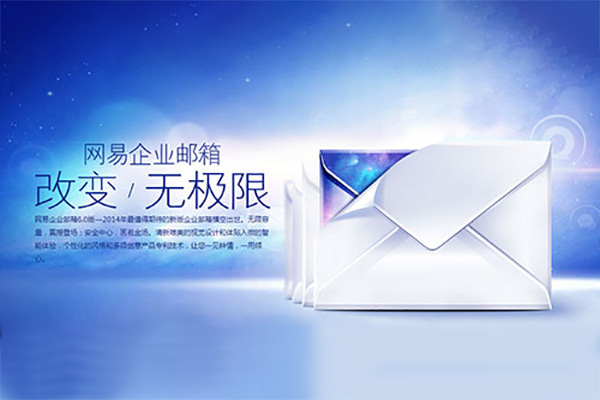 网易企业邮箱费用